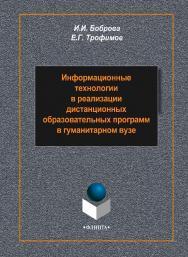 Информационные технологии в реализации дистанционных образовательных программ в гуманитарном вузе    — 2-е изд., стер. ISBN 978-5-9765-2248-0