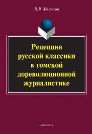 Рецепция русской классики в томской дореволюционной журналистике    — 3-е изд., стер. ISBN 978-5-9765-2250-3