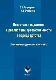 Подготовка педагогов к реализации преемственности в период детства  . – 3-е изд., стер. ISBN 978-5-9765-2262-6