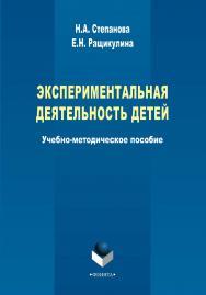 Экспериментальная деятельность детей     –3-е изд., стер. ISBN 978-5-9765-2263-3