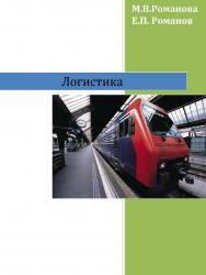 Логистика [Электронный ресурс] : практикум. – 3-е изд., стер. ISBN 978-5-9765-2265-7
