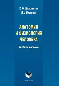 Анатомия и физиология человека [Электронный ресурс] : Учебное пособие. — 3-е изд., стер. ISBN 978-5-9765-2280-0