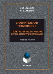 Сравнительная политология: теоретико-методологические истоки, институционализация    – 3-е изд., стер. ISBN 978-5-9765-2300-5