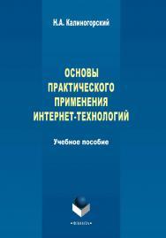 Основы практического применения интернет-технологий    — 3-е изд., стер. ISBN 978-5-9765-2302-9