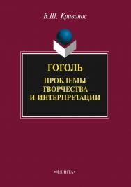 Гоголь : Проблемы творчества и интерпретации [Электронный ресурс] : монография. - 3-е изд., стер. ISBN 978-5-9765-2309-8