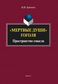 «Мертвые души» Гоголя : Пространство смысла : монография. — 4-е изд., стер. ISBN 978-5-9765-2310-4