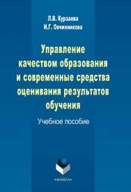 Управление качеством образования и современные средства оценивания результатов обучения      — 2-е изд., стер. ISBN 978-5-9765-2313-5