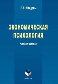 Экономическая психология    — 2-е изд., стер..  Учебное пособие ISBN 978-5-9765-2314-2