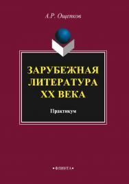 Зарубежная литература XX века [Электронный ресурс] : практикум . — 3-е изд., стер. ISBN 978-5-9765-2321-0