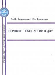 Игровые технологии в ДОУ [Электронный ресурс] : учеб.-метод. комплекс. – 3-е изд., стер. ISBN 978-5-9765-2346-3