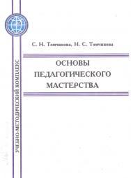 Основы педагогического мастерства    - 3-е изд., стер. ISBN 978-5-9765-2347-0