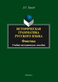 Историческая грамматика русского языка: Фонетика     — 2-е изд., стер. ISBN 978-5-9765-2348-7