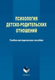 Психология детско-родительских отношений ISBN 978-5-9765-2355-5
