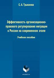 Эффективность организационно-правового регулирования миграции в России на современном этапе   . - 2-е изд., стер. ISBN 978-5-9765-2359-3