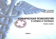 Клиническая психология в схемах и таблицах   . – 3-е изд., стер..  Учебное пособие ISBN 978-5-9765-2372-2