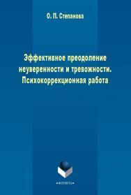 Эффективное преодоление неуверенности и тревожности. Психокоррекционная программа [Электронный ресурс]: метод. пособие. – 3-е изд., стер. ISBN 978-5-9765-2373-9