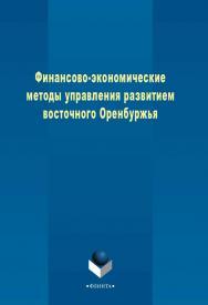 Финансово-экономические методы управления развитием восточного Оренбуржья    - 3-е изд., стер. ISBN 978-5-9765-2383-8