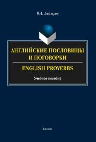 Английские пословицы и поговорки. English Proverbs    — 3-е изд., перераб. ISBN 978-5-9765-2386-9