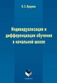 Индивидуализация и дифференциация обучения в начальной школе [Электронный ресурс]: монография. - 3-е изд., стер. ISBN 978-5-9765-2388-3