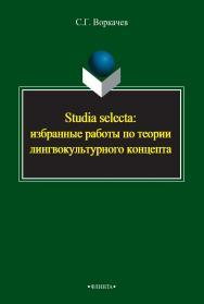 Studia selecta: избранные работы по теории лингвокультурного концепта    — 3-е изд., стер. ISBN 978-5-9765-2390-6