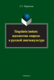Singularia tantum: идеологема «народ» в русской лингвокультуре    – 3-е изд., стер. ISBN 978-5-9765-2391-3