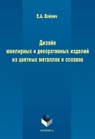 Дизайн ювелирных и декоративных изделий из цветных металлов и сплавов ISBN 978-5-9765-2399-9