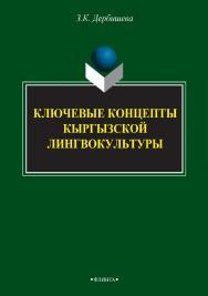 Ключевые концепты кыргызской лингвокультуры    — 3-е изд., стер. ISBN 978-5-9765-2405-7