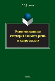 Коммуникативная категория «ясность речи» в жанре лекции    – 3-е изд., стер. ISBN 978-5-9765-2408-8