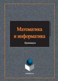 Математика и информатика [Электронный ресурс] : Учебное пособие — 3-е изд., стер. ISBN 978-5-9765-2412-5