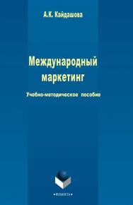 Международный маркетинг [Электронный ресурс]: Учебно-методическое пособие. - 3-е изд., стер. ISBN 978-5-9765-2428-6