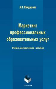Маркетинг профессиональных образовательных услуг [Электронный ресурс]: Учебное пособие. - 3-е изд., стер. ISBN 978-5-9765-2429-3