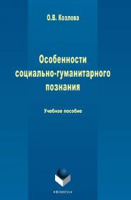 Особенности социально-гуманитарного познания   . – 3-е изд., стер..  Учебное пособие ISBN 978-5-9765-2430-9
