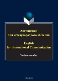 Английский для международного общения   . — 3-е изд., стер. ISBN 978-5-9765-2441-5