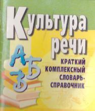 Культура речи   краткий комплексный слов.-справ. - 3-е изд., стер. ISBN 978-5-9765-2456-9