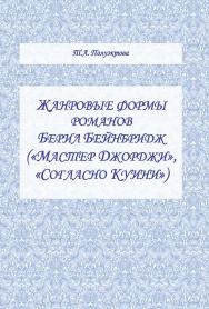 Жанровые формы романов Берил Бейбридж («Мастер Джорджи», «Согласно Куини») [Электронный ресурс]: монография. – 3-е изд., стер. ISBN 978-5-9765-2457-6
