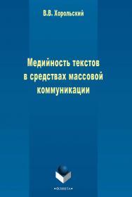 Медийность текстов в средствах массовой коммуникации    - 3-е изд., стер. ISBN 978-5-9765-2468-2