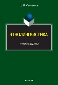 Этнолингвистика   . — 3-е изд., стер. ISBN 978-5-9765-2487-3