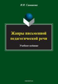 Жанры письменной педагогической речи    для учителя. — 3-е изд., стер. ISBN 978-5-9765-2488-0
