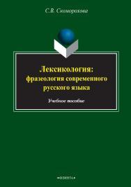 Лексикология: фразеология современного русского языка   . — 4-е изд., стер. ISBN 978-5-9765-2495-8