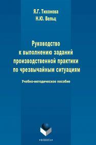 Руководство к выполнению заданий производственной практики по чрезвычайным ситуациям   Учебно-методическое пособие. — 3-е изд., стер. ISBN 978-5-9765-2502-3