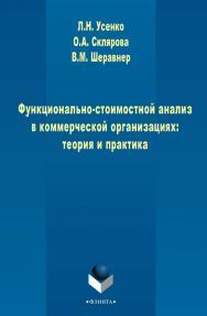 Функционально-стоимостной анализ в коммерческих организациях: теория и практика [Электронный ресурс]: монография. — 3-е изд., стер. ISBN 978-5-9765-2504-7