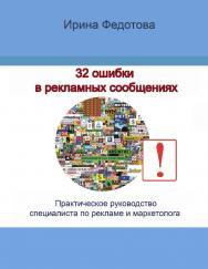 32 ошибки в рекламных объявлениях   практическое руководство маркетолога и руководителя. – 3?е изд., стер. ISBN 978?5?9765?2506?1