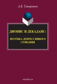 Дионис и декаданс: поэтика депрессивного сознания    — 3-е изд., стер..  Монография ISBN 978-5-9765-2508-5