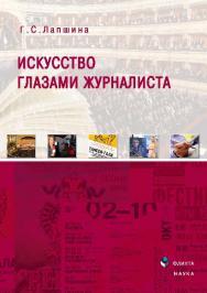 Искусство глазами журналиста ISBN 978-5-9765-2509-2