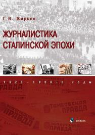 Журналистика сталинской эпохи : 1928—1950-е годы ISBN 978-5-9765-2538-2