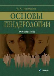 Основы гендерологии.  Учебное пособие ISBN 978-5-9765-2563-4