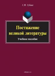 Постижение великой литературы ISBN 978-5-9765-2568-9