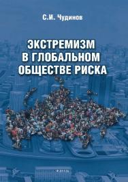 Экстремизм в глобальном обществе риска.  Монография ISBN 978-5-9765-2574-0