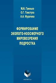 Формирование эколого-ноосферного мировоззрения подростка ISBN 978-5-9765-2575-7