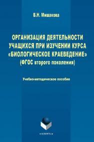Организация деятельности учащихся при изучении курса «Биологическое краеведение» ISBN 978-5-9765-2581-8